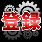 【アイテム・オブジェクト】イラスト付き「登録」ボタン 12パターン 【チャンネル登録】