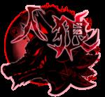 【オブジェクト】人狼ゲームロゴ 3パターン