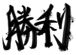 【オブジェクト】手書き文字「勝利」 透過素材